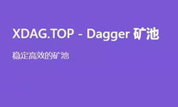 XDAG挖矿教程